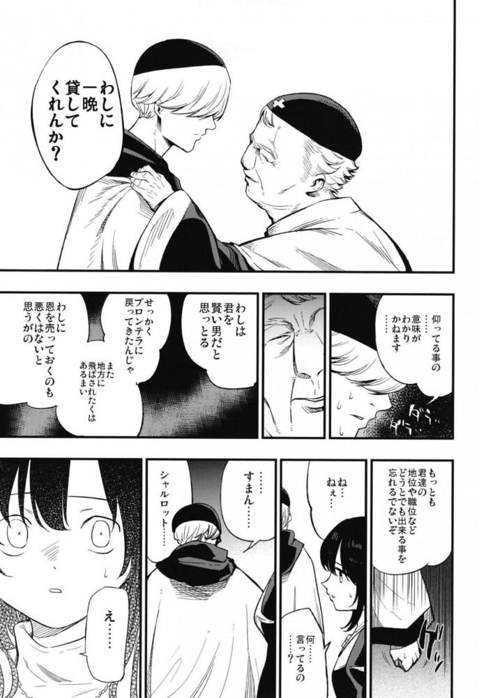【エロ同人 RO】カイトに立派なプリーストになる、と誓ったシャルロットだったが司教様にアナルファックされて…【無料 エロ漫画】 (65)