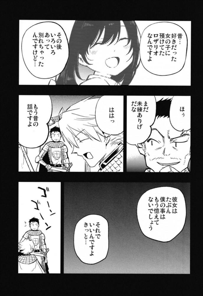 【エロ同人 RO】カイトに立派なプリーストになる、と誓ったシャルロットだったが司教様にアナルファックされて…【無料 エロ漫画】 (85)
