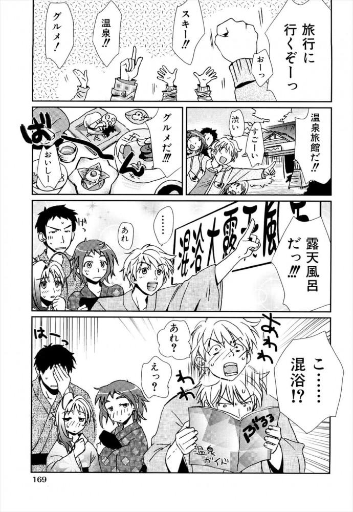 【エロ漫画】男女4人で混浴風呂でお酒飲んで4Pセックスしちゃいましたww【環々唯 エロ同人誌】 (1)