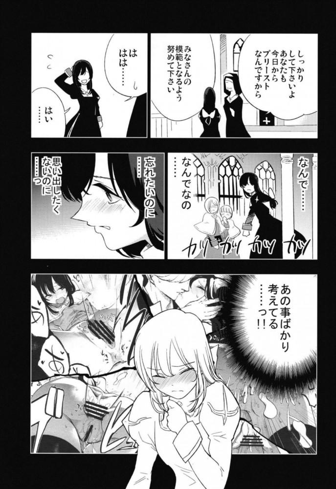 【エロ同人 RO】カイトに立派なプリーストになる、と誓ったシャルロットだったが司教様にアナルファックされて…【無料 エロ漫画】 (41)