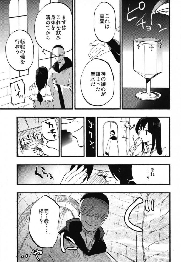【エロ同人 RO】カイトに立派なプリーストになる、と誓ったシャルロットだったが司教様にアナルファックされて…【無料 エロ漫画】 (19)