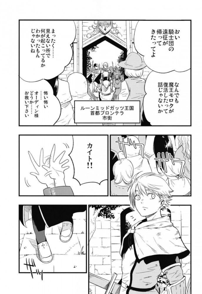 【エロ同人 RO】カイトに立派なプリーストになる、と誓ったシャルロットだったが司教様にアナルファックされて…【無料 エロ漫画】 (35)