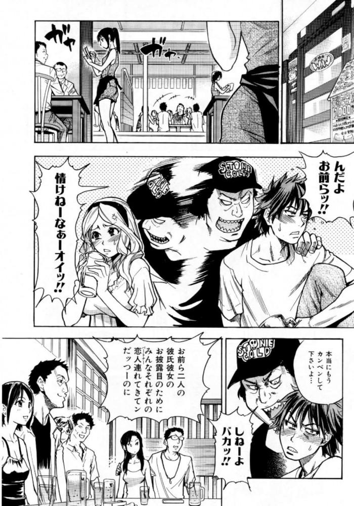 【エロ漫画】それぞれ恋人にドタキャンされてしまった男女二人が意気投合してセックスしちゃう♡【無料 エロ同人誌】 (4)