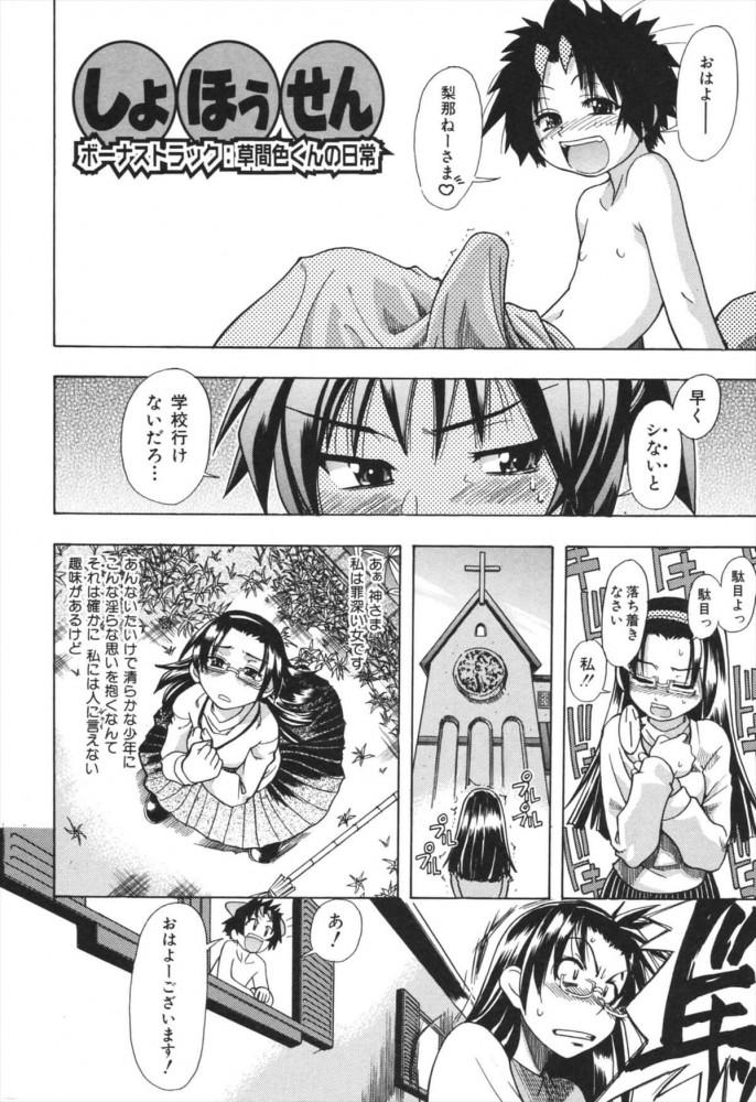 【エロ漫画】居候してるショタが朝から巨乳お姉さんにフェラチオで性処理されちゃうwww【無料 エロ同人誌】 (2)