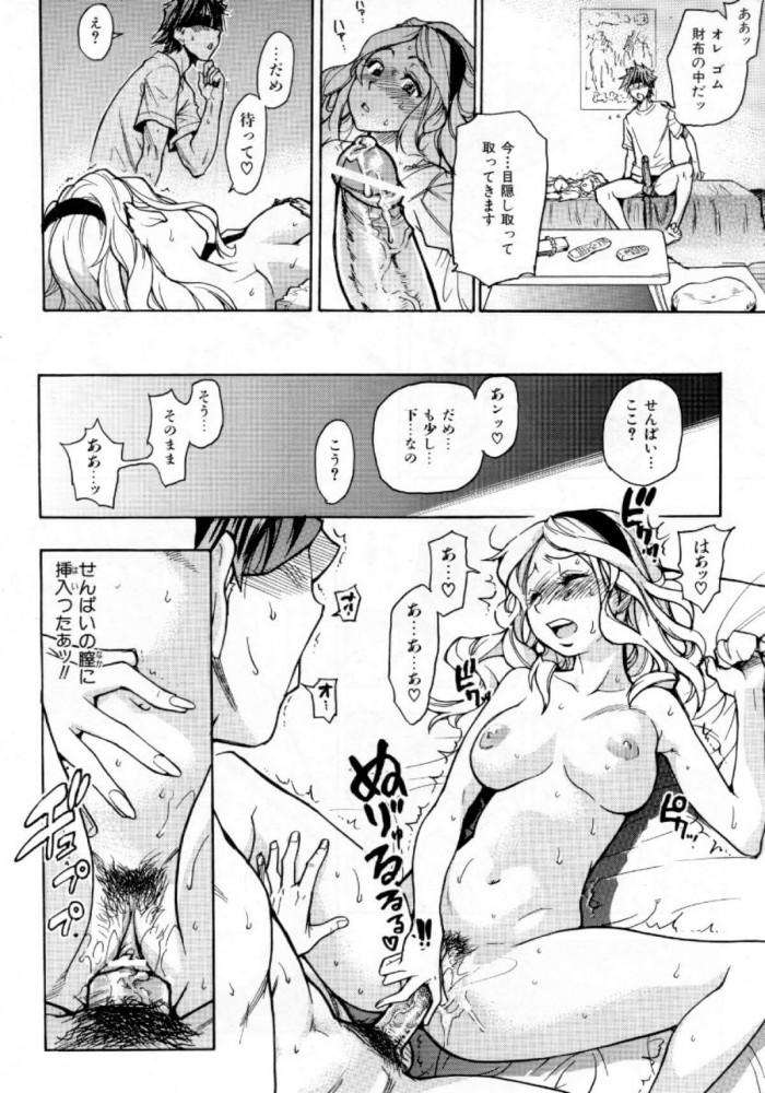 【エロ漫画】それぞれ恋人にドタキャンされてしまった男女二人が意気投合してセックスしちゃう♡【無料 エロ同人誌】 (20)