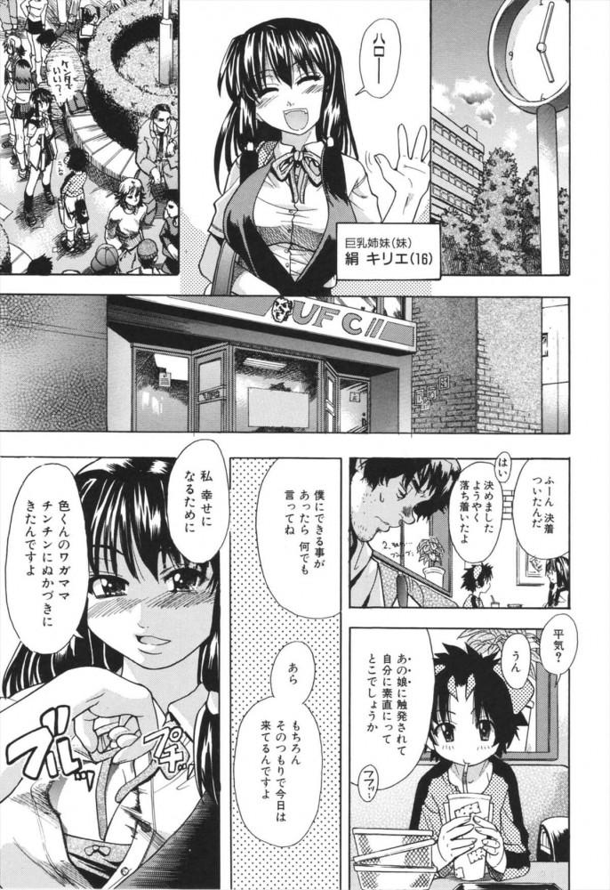 【エロ漫画】居候してるショタが朝から巨乳お姉さんにフェラチオで性処理されちゃうwww【無料 エロ同人誌】 (9)