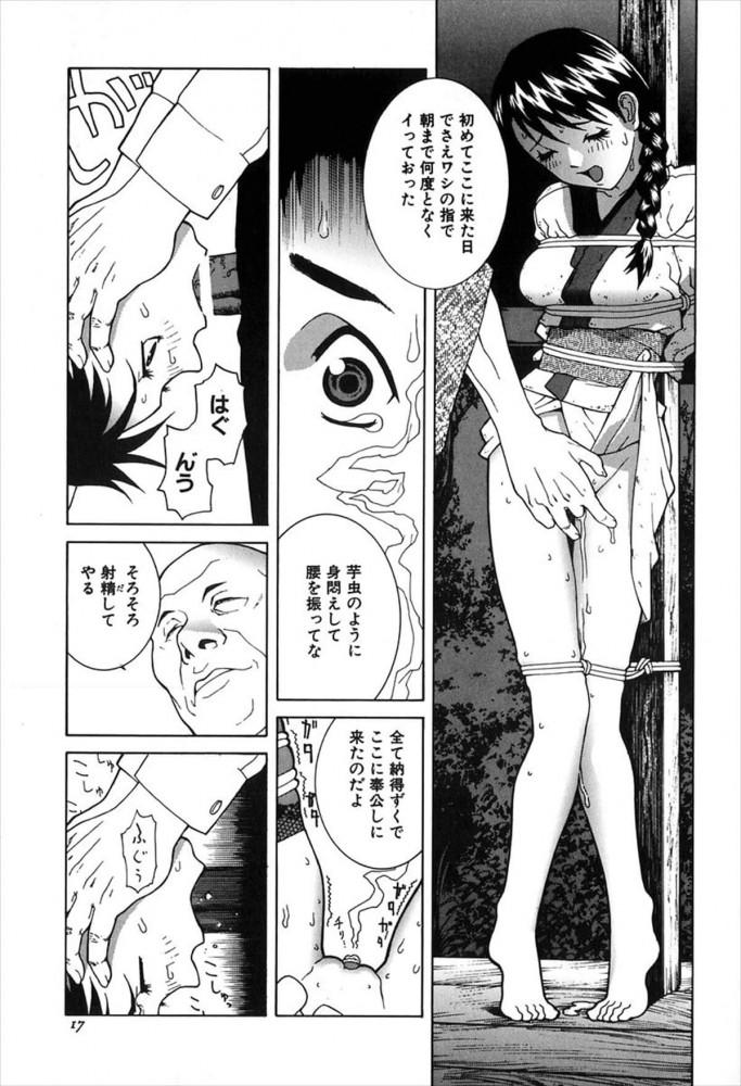 【エロ漫画】メイドに好意を持つ屋敷の坊ちゃん。しかしメイドは父親の性奴隷だった!【無料 エロ同人誌】 (15)