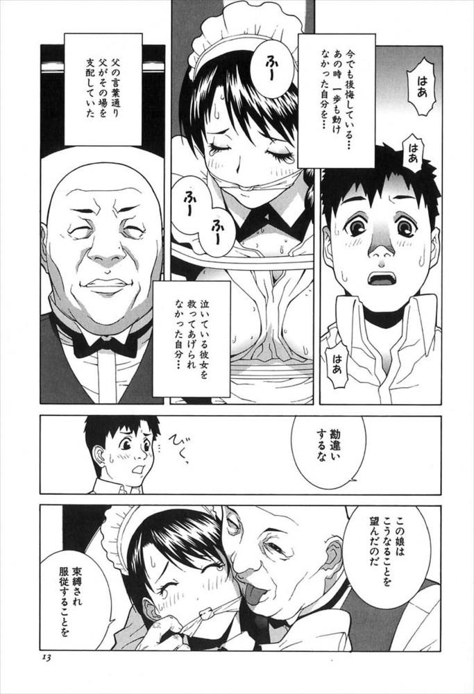 【エロ漫画】メイドに好意を持つ屋敷の坊ちゃん。しかしメイドは父親の性奴隷だった!【無料 エロ同人誌】 (11)
