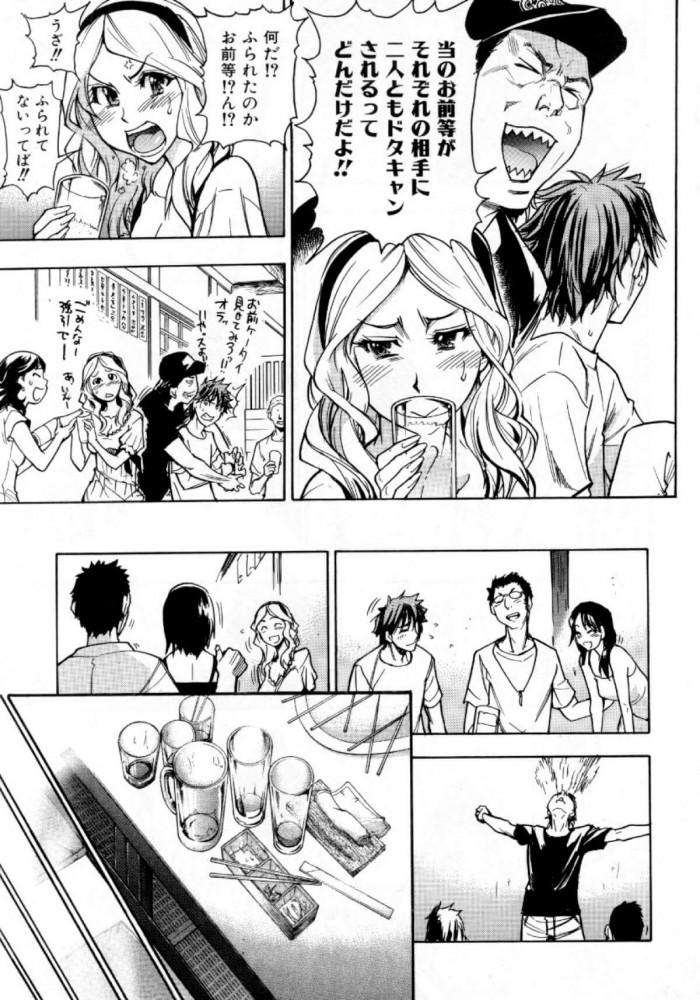 【エロ漫画】それぞれ恋人にドタキャンされてしまった男女二人が意気投合してセックスしちゃう♡【無料 エロ同人誌】 (5)