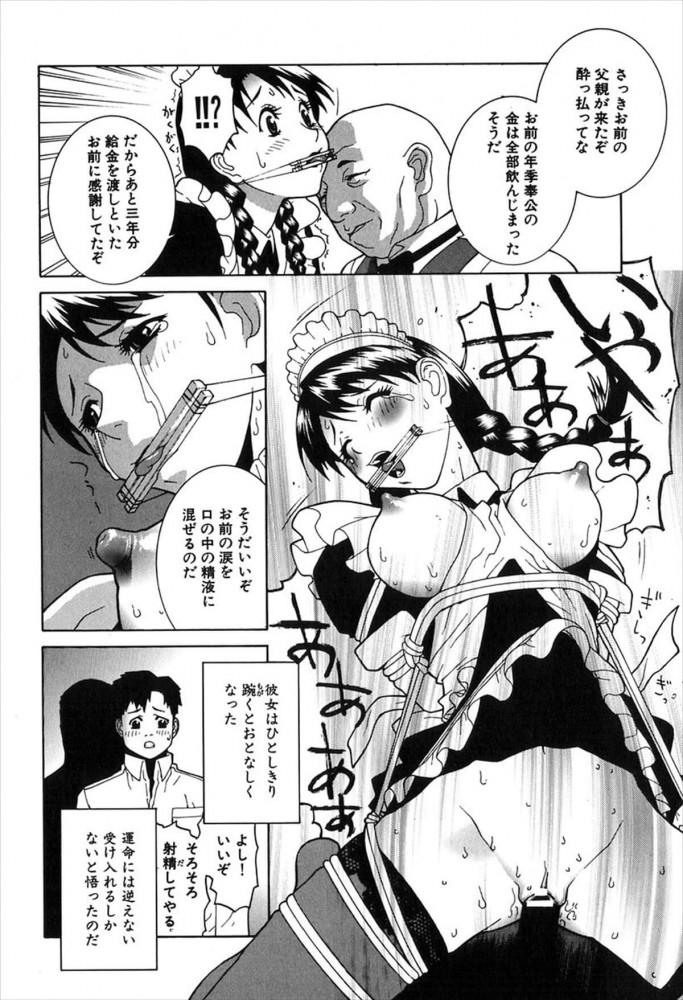 【エロ漫画】メイドに好意を持つ屋敷の坊ちゃん。しかしメイドは父親の性奴隷だった!【無料 エロ同人誌】 (18)