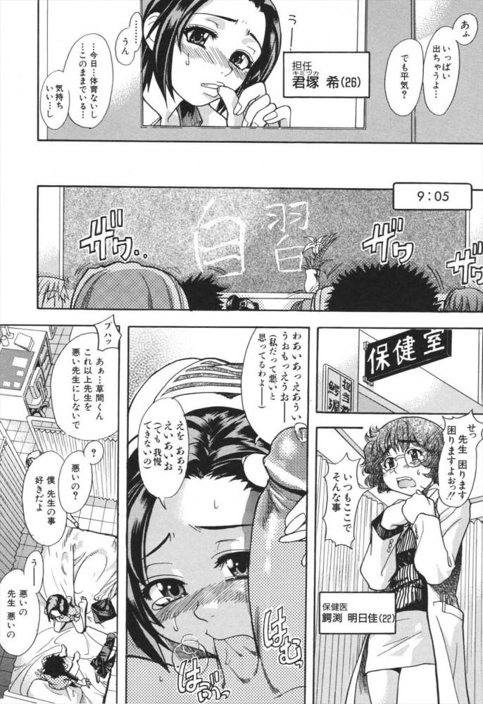 【エロ漫画】居候してるショタが朝から巨乳お姉さんにフェラチオで性処理されちゃうwww【無料 エロ同人誌】 (6)