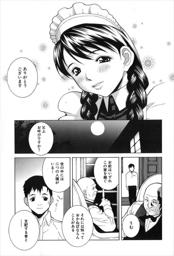 【エロ漫画】メイドに好意を持つ屋敷の坊ちゃん。しかしメイドは父親の性奴隷だった!【無料 エロ同人誌】 (9)