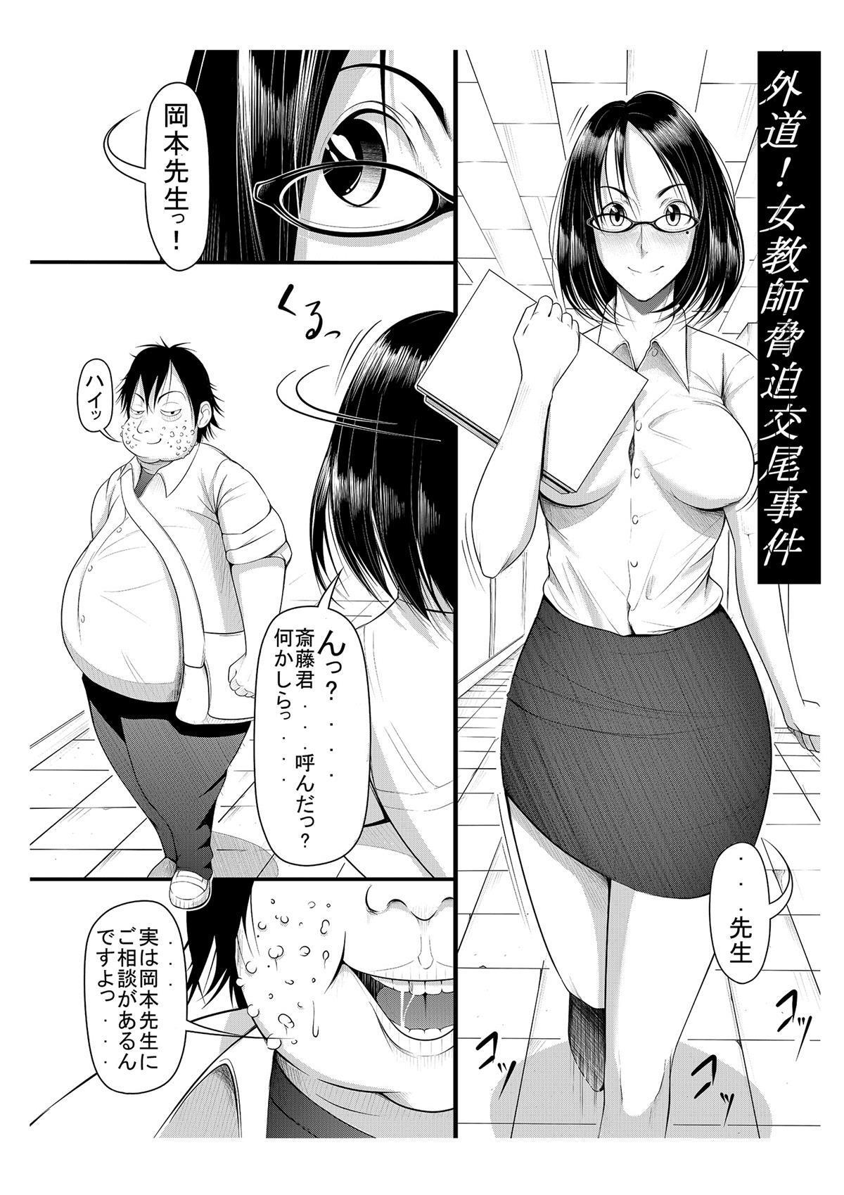 生徒に弱みを握られて凌辱される眼鏡っ子女先生・・・【エロ漫画・エロ同人】