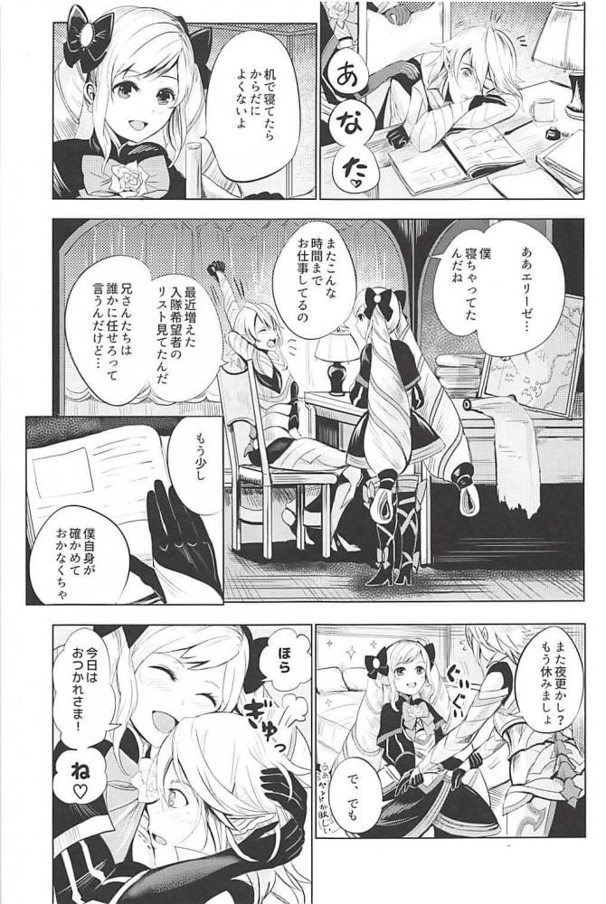 【エロ同人 ファイアーエムブレムif】貧乳ちっぱい・エリーゼ、爆乳・カミラ、カムイが3Pセックスしちゃうwww【無料 エロ漫画】 (2)