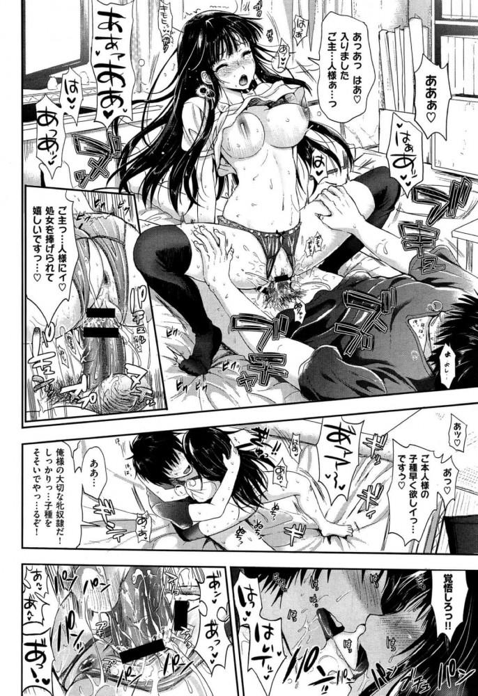【エロ漫画】エロゲー大好きのキモオタ男子が同じくキモオタ娘でお隣の制服JKと変態趣味で意気投合!【無料 エロ同人誌】 (22)