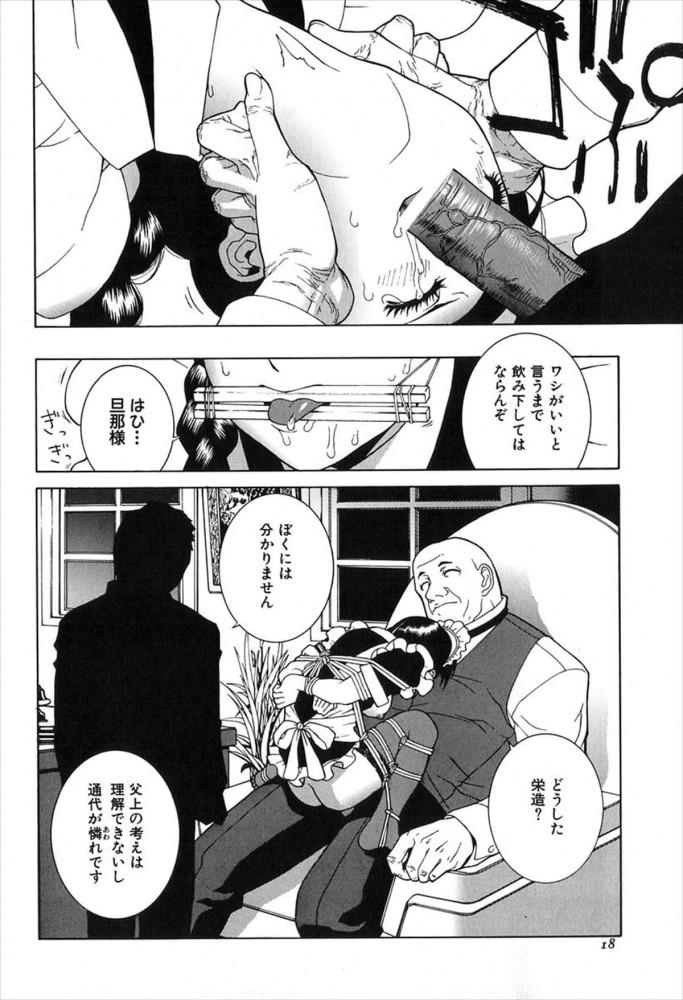 【エロ漫画】メイドに好意を持つ屋敷の坊ちゃん。しかしメイドは父親の性奴隷だった!【無料 エロ同人誌】 (16)