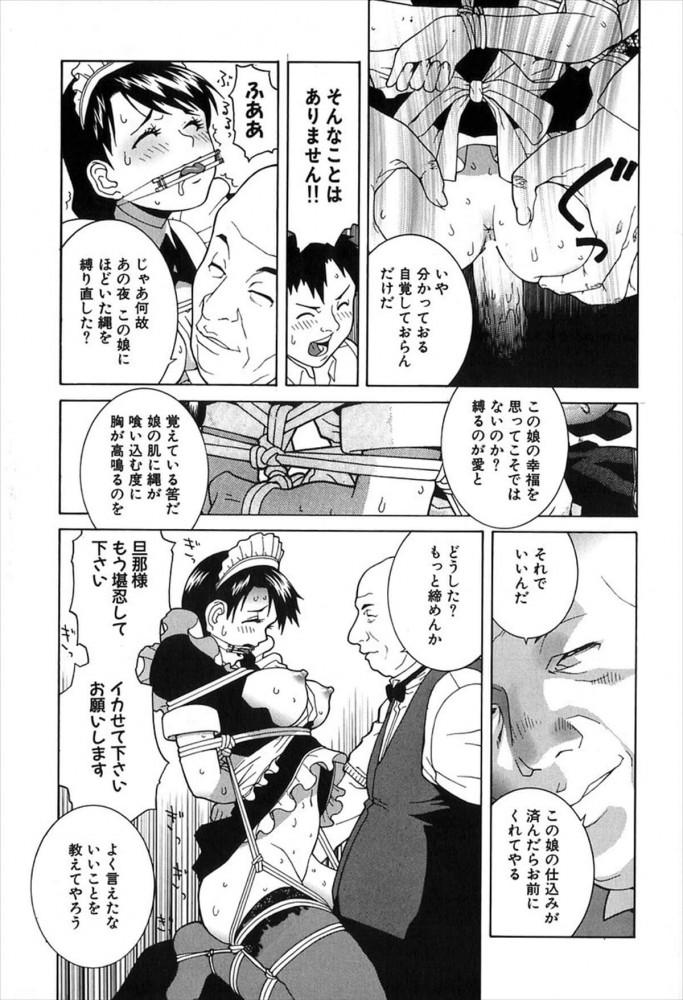 【エロ漫画】メイドに好意を持つ屋敷の坊ちゃん。しかしメイドは父親の性奴隷だった!【無料 エロ同人誌】 (17)