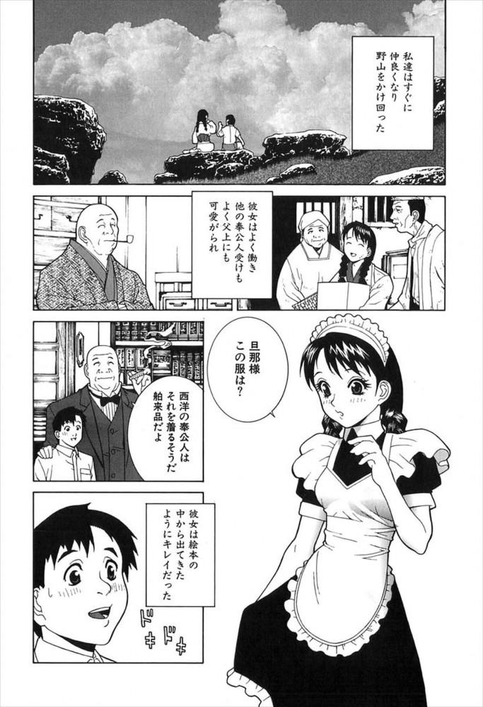 【エロ漫画】メイドに好意を持つ屋敷の坊ちゃん。しかしメイドは父親の性奴隷だった!【無料 エロ同人誌】 (8)