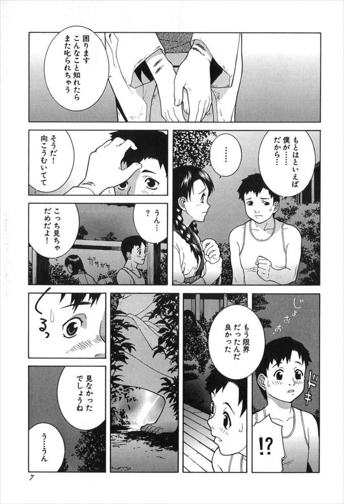【エロ漫画】メイドに好意を持つ屋敷の坊ちゃん。しかしメイドは父親の性奴隷だった!【無料 エロ同人誌】 (5)