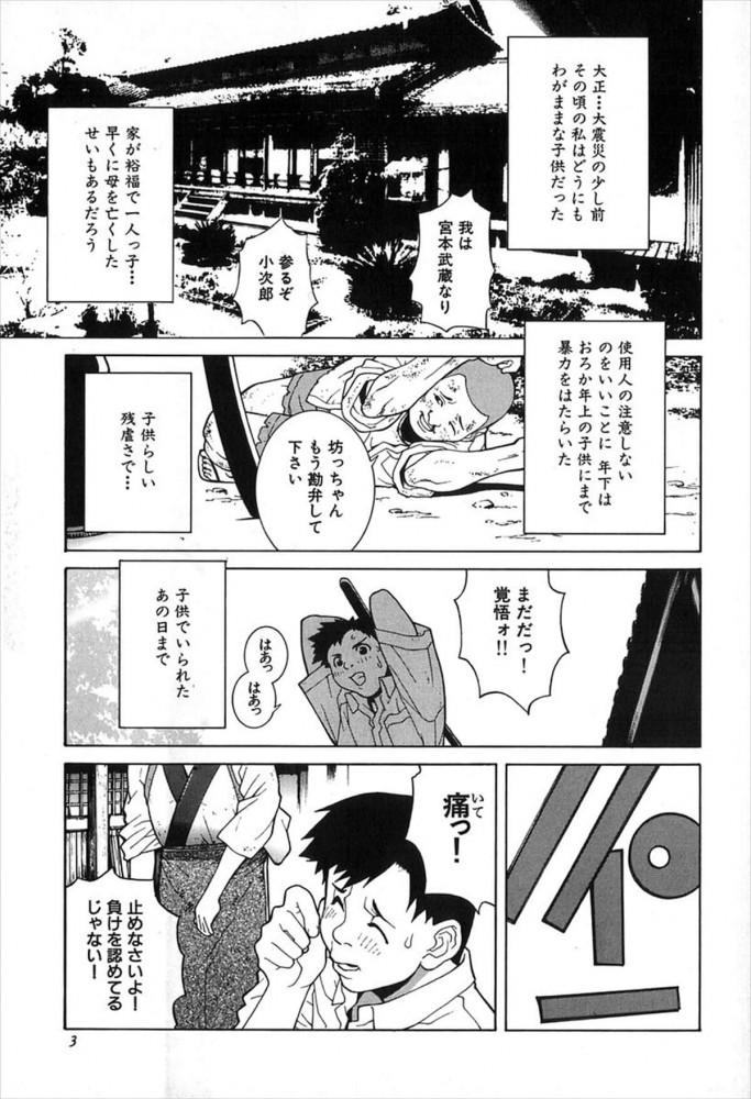 【エロ漫画】メイドに好意を持つ屋敷の坊ちゃん。しかしメイドは父親の性奴隷だった!【無料 エロ同人誌】 (1)