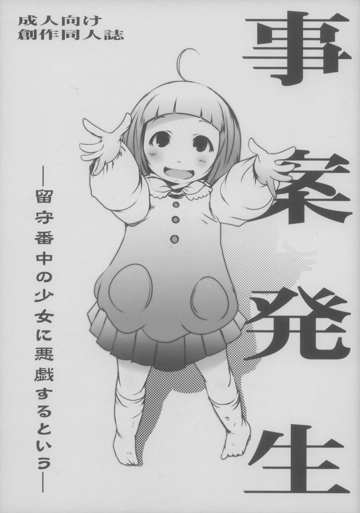 【エロ漫画・エロ同人】幼稚園を卒園するまでに俺のデカチン子宮までハメてあげるからね♪それまで毎日調教してあげるよwwwww