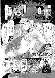 【グラブル エロ漫画・エロ同人】魔物に創り変えられて気持ちイイとしか考えられなくなっちゃう☆