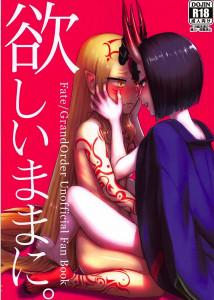 【FGO エロ漫画・エロ同人】酒呑童子と茨木童子がイチャラブ百合セックスwww