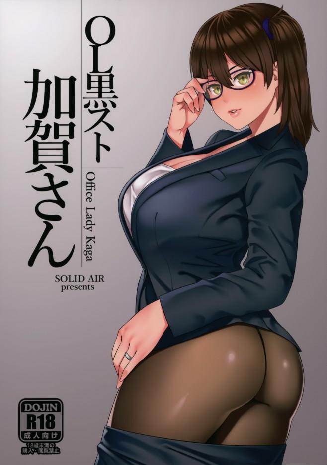 【艦これ エロ漫画・エロ同人】秘書艦の加賀さんがとんでもなくエロいんですけどぉぉぉお☆