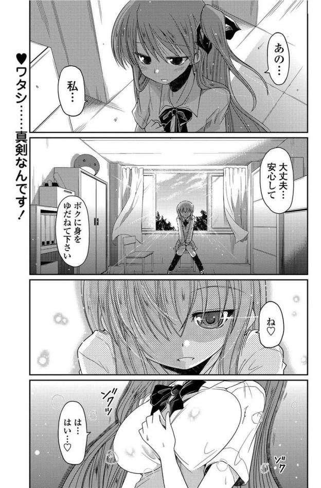 【エロ漫画・エロ同人】新顔?新しい残念系女子あらわる!相談にいったらなぜかセックスする事に!?