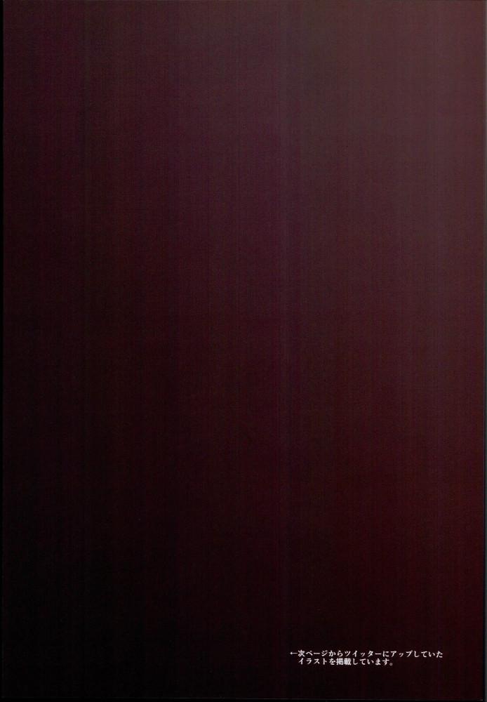 【Fate/kaleid liner プリズマ☆イリヤ エロ同人】貧乳ロリなイリヤがホテルに連れ込まれて問答無用で犯される!!勃起チンコでおまんこ蹂躙されて、容赦無いピストンで何度も膣奥を突かれた後、お掃除フェラで肉棒にご奉仕を命じられる陵辱エッチwwwww (17)