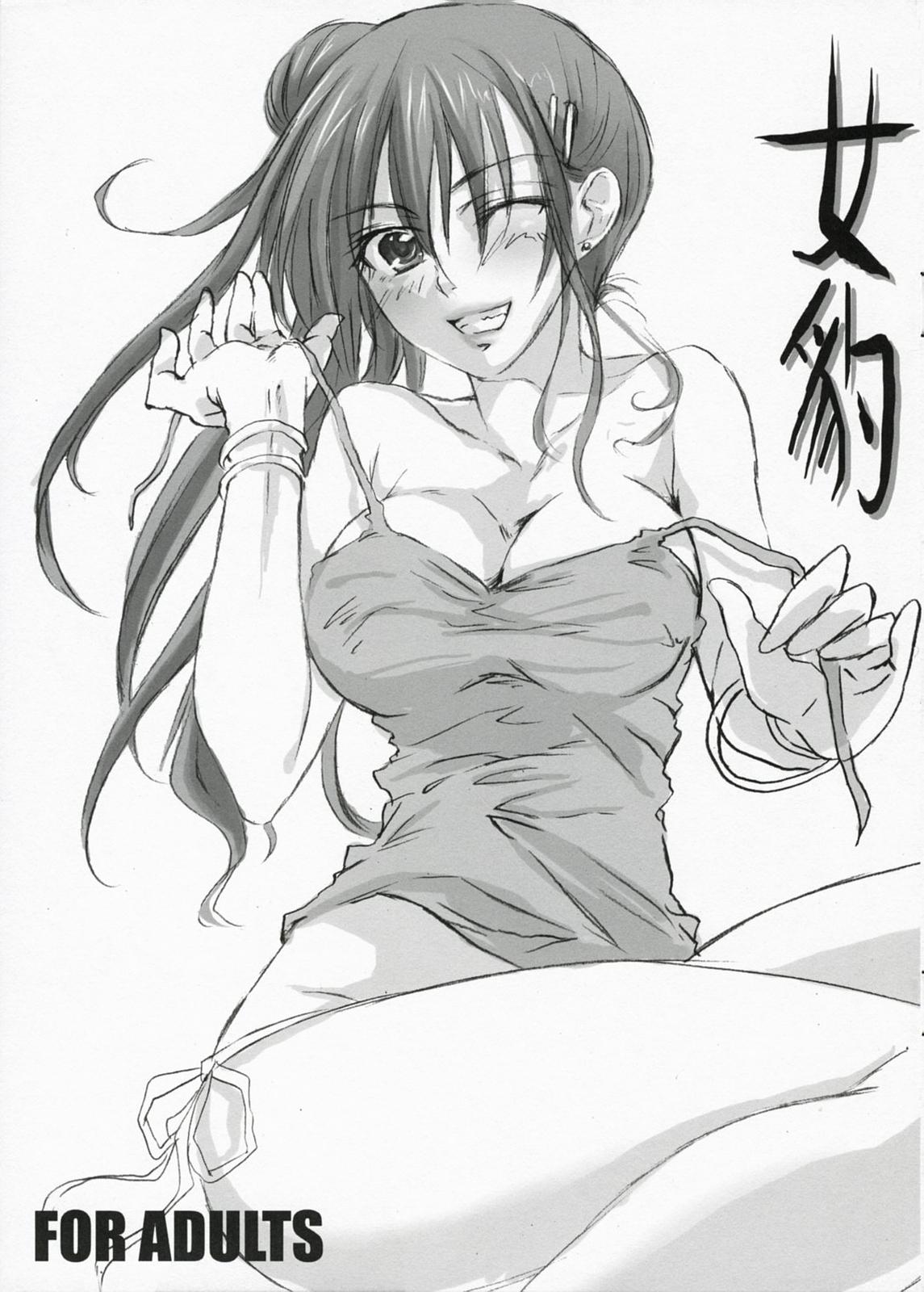 【エロ漫画・エロ同人】酔っ払った巨乳彼女とイチャイチャセックスで、騎乗位で責められてザーメン発射!!
