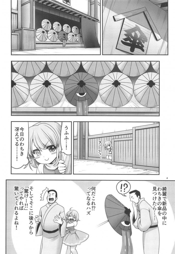 【東方 エロ同人】ご主人様が傘のお手入れをしてくれると傘と感覚を共有しているせいで、人間体の小傘は気持ちよくなっちゃってイキまくりwwww和姦で中出しセックスしちゃいますwwww (3)