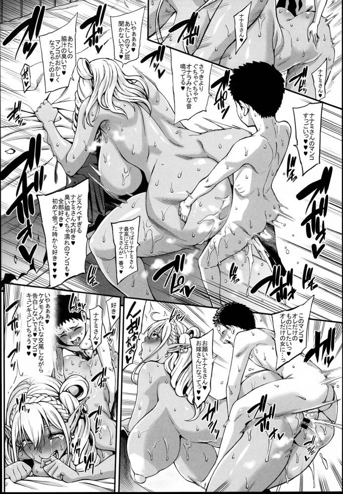 【エロ漫画】ダークエルフの娼婦に声をかけられて童貞卒業セックスしたらその女のことが好きになって告白してショタチンポが巨根になってイチャラブ生ハメ中出しセックスするwwwwwwwwwwww (24)