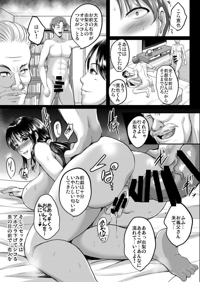 【エロ漫画】息子と息子の嫁に催眠かけて、夜な夜な息子の目の前でNTRセックスするマジシャンの男wwwwもちろん生ハメで母乳吸いながら中出し☆SEX見ながら息子はセンズリwwwwwwwwwwwwww (12)
