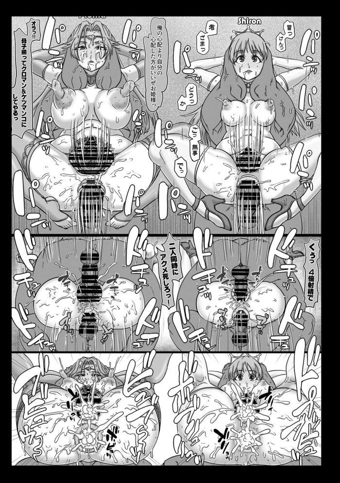 【エロ漫画】鬼畜な男が仮想空間で欲望のままにレイプしまくって肉便器にしちゃってるww貧乳幼女とロリマンセックスしたりお姫様が母娘揃ってアナルファックされケツマンコ犯されちゃってるよww (20)