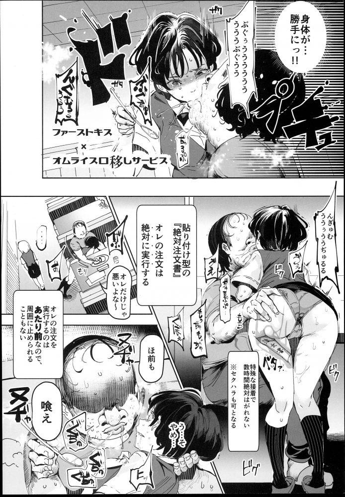 漫画 キモ 男