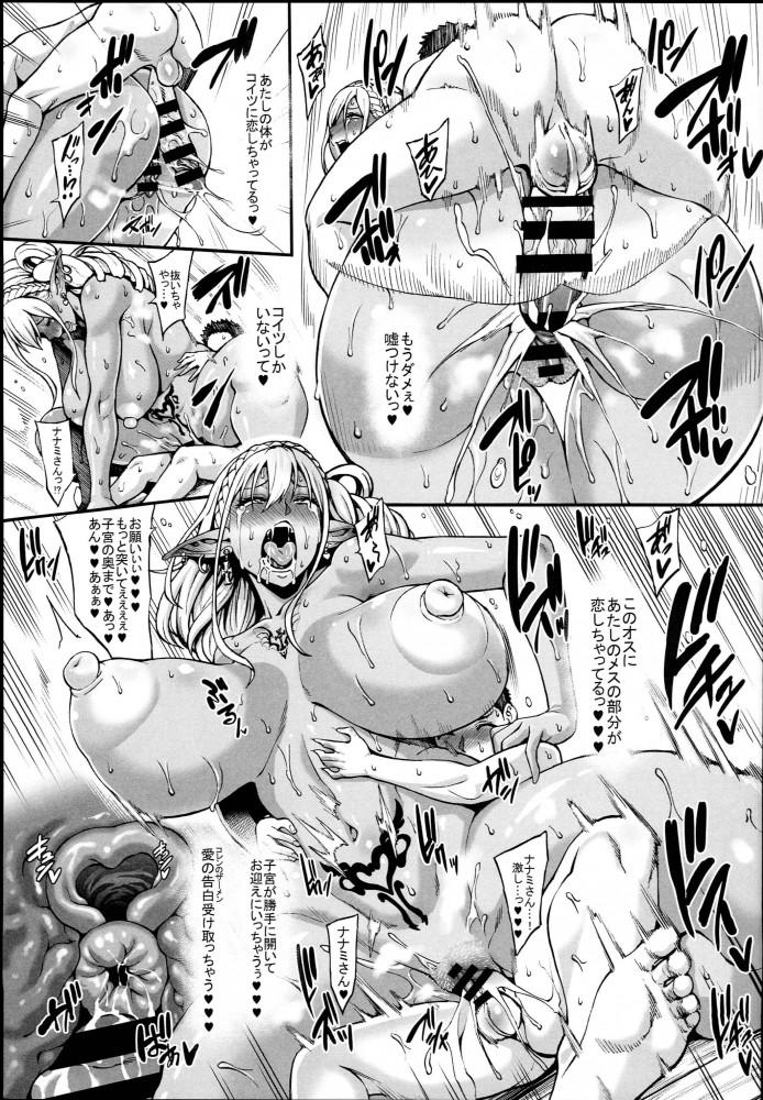 【エロ漫画】ダークエルフの娼婦に声をかけられて童貞卒業セックスしたらその女のことが好きになって告白してショタチンポが巨根になってイチャラブ生ハメ中出しセックスするwwwwwwwwwwww (25)
