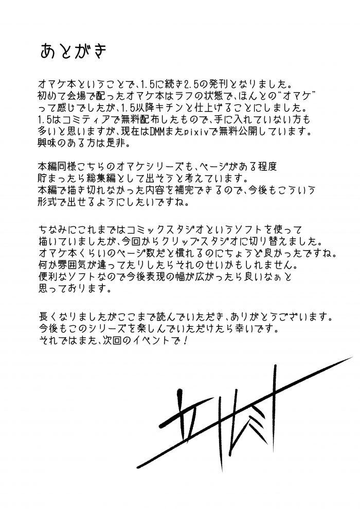 異世界ハーレム物語vol.2 (11)