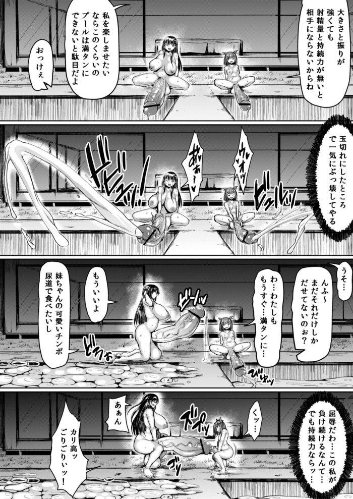 【エロ漫画】フタナリビーチにやって来た爆乳お姉さんが巨根のフタナリ女子とレズセックスしちゃいますw手コキやフェラチオパイズリで豪快にしごいて射精させつつ豪快に中出しセックス!!チンポデカすぎww (18)