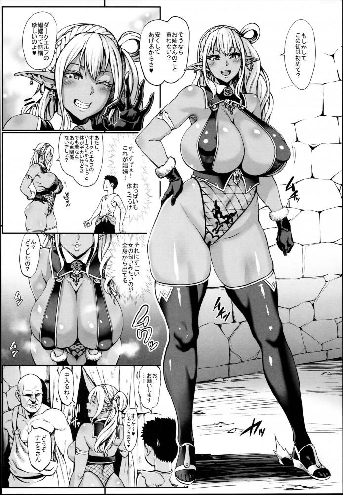 【エロ漫画】ダークエルフの娼婦に声をかけられて童貞卒業セックスしたらその女のことが好きになって告白してショタチンポが巨根になってイチャラブ生ハメ中出しセックスするwwwwwwwwwwww (6)