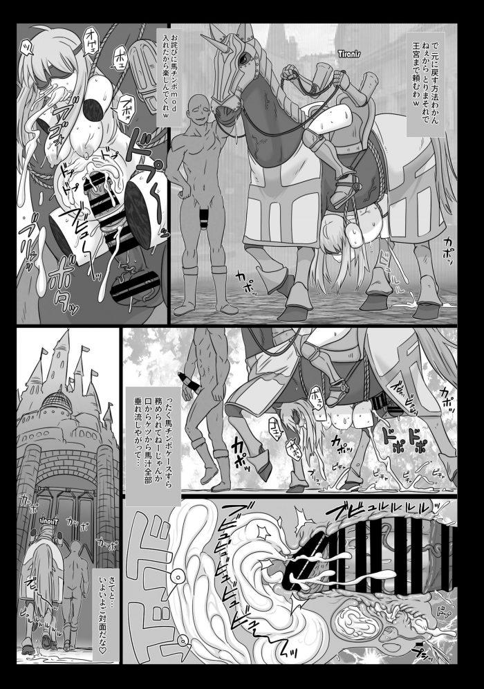 【エロ漫画】鬼畜な男が仮想空間で欲望のままにレイプしまくって肉便器にしちゃってるww貧乳幼女とロリマンセックスしたりお姫様が母娘揃ってアナルファックされケツマンコ犯されちゃってるよww (14)