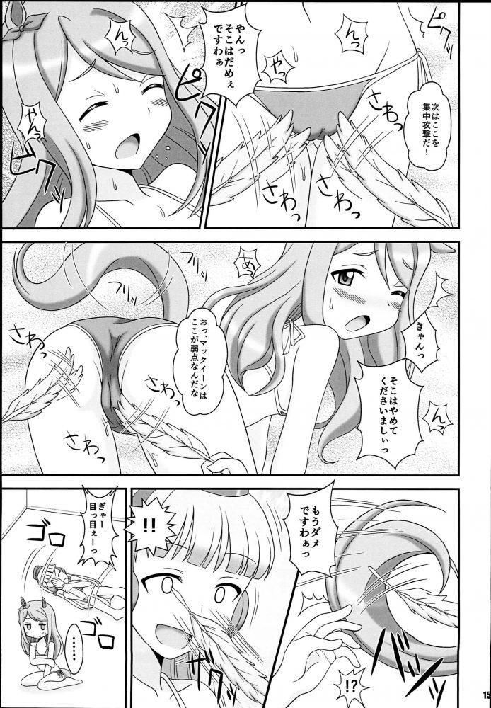 【ウマ娘 エロ同人】「ぴすぴーす、ゴルシだよー!今日のばかチューブは水着スペシャル!」ウマ娘の人気を維持するためにお色気路線に踏み切ったゴールドシップwwゲストにスペシャルウィークとサイレンススズカを迎えてエッチなことしちゃう☆ (14)