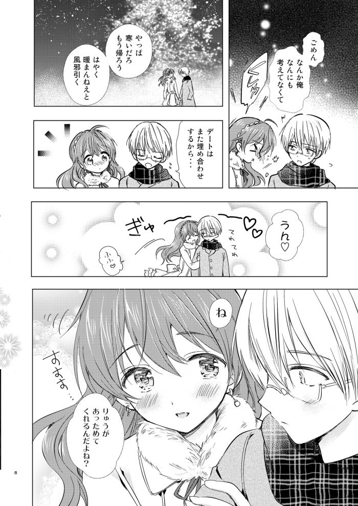 メリーアイラブユー (オリジナル) (7)