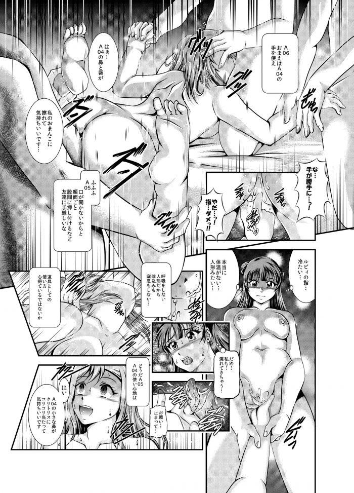 【ラブライブ! エロ同人】謎の集団に襲われて逃げた津島善子は国木田花丸、黒澤ルビィと再会。「みんな善子ちゃんを待ってる」と言われ、付いていくとそこには「ラブドール」と化したスクールアイドルたちが!?!? (10)