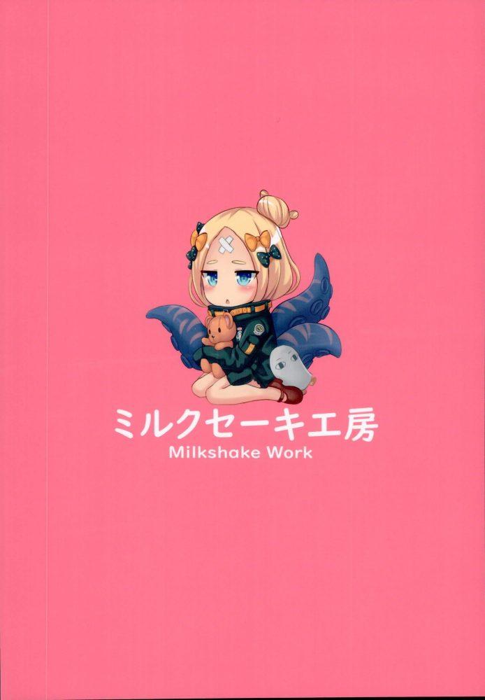 アビゲイルH学習生活 (Fate/Grand Order) (17)