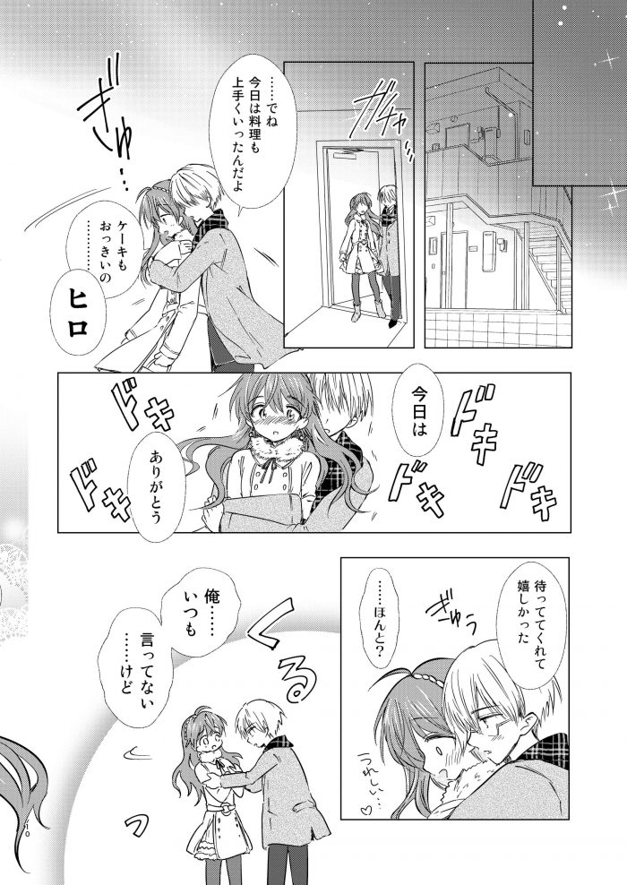 メリーアイラブユー (オリジナル) (9)