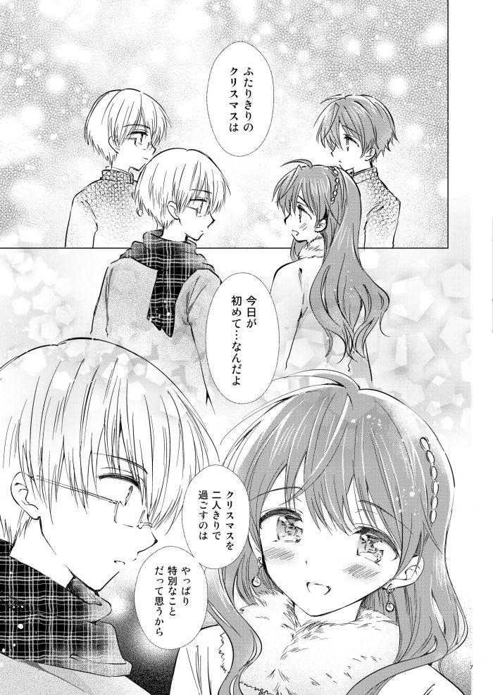 メリーアイラブユー (オリジナル) (6)