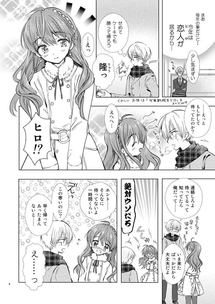 メリーアイラブユー (オリジナル) (3)