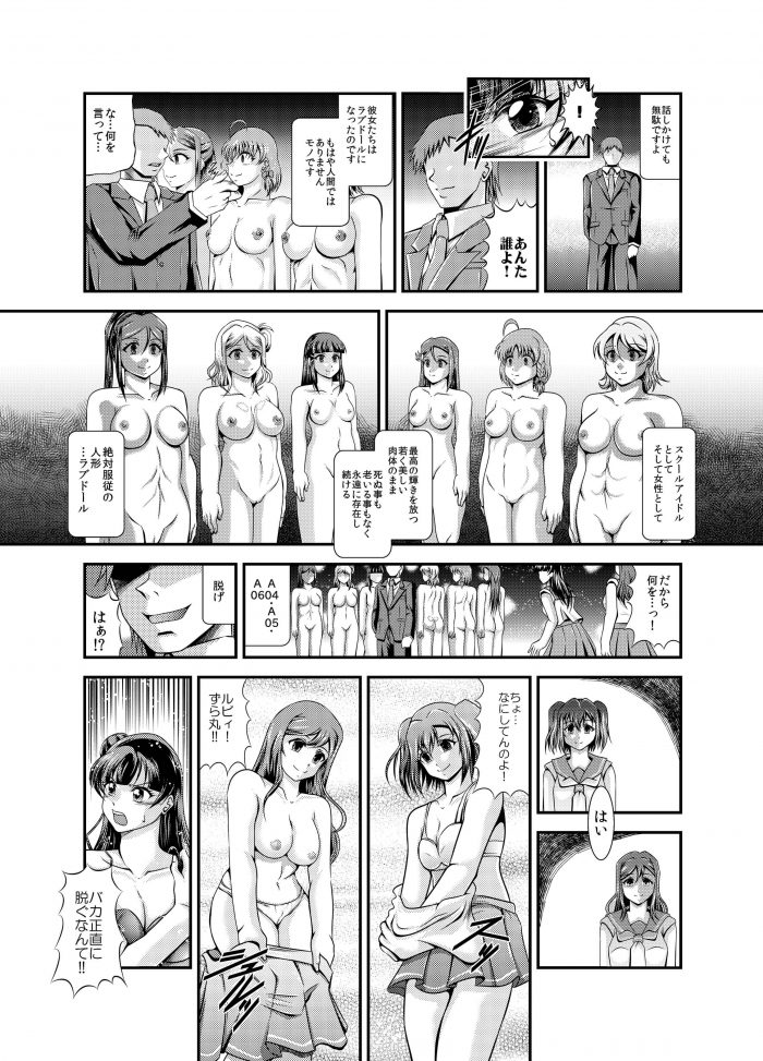 【ラブライブ! エロ同人】謎の集団に襲われて逃げた津島善子は国木田花丸、黒澤ルビィと再会。「みんな善子ちゃんを待ってる」と言われ、付いていくとそこには「ラブドール」と化したスクールアイドルたちが!?!? (6)