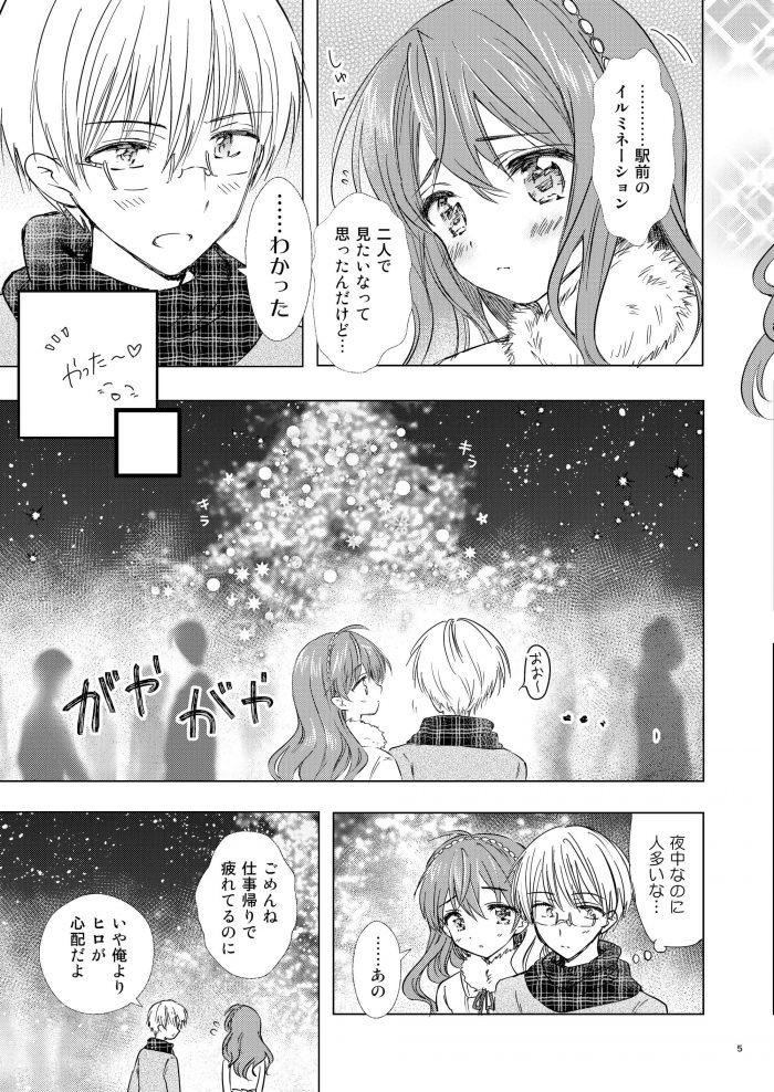 メリーアイラブユー (オリジナル) (4)